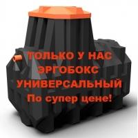 Септик ERGOBOX-10 / ЭРГОБОКС-10 универсальный