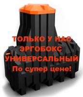 Септик ERGOBOX-4 / ЭРГОБОКС-4 универсальный