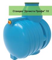 Станция ДОЧИСТА ПРОФИ 10 самотечная